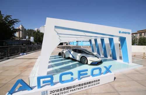 解读ARCFOX联手北京设计周  以设计驱动新能源汽车高端发展