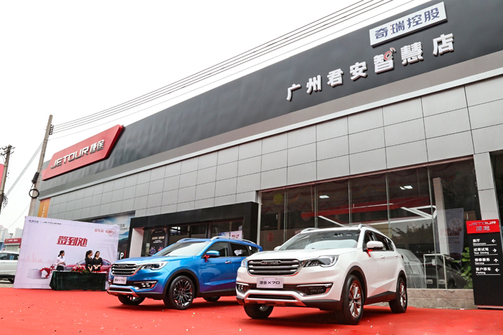 捷途广州君安智慧店盛大开业暨X70上市发布