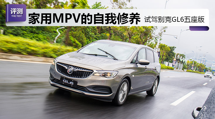 家用MPV的自我修养 试驾2019款别克GL6五座版