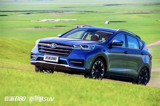 新智慧SUV骏派D80正式上市 售价7.99万元起