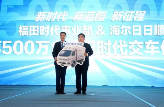 """""""新""""时代业务发展战略发布 第500万辆交车开启新征程"""