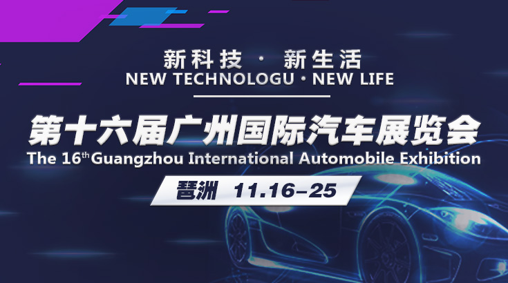 新科技 新生活  2018(第十六届)广州国际汽车展览会