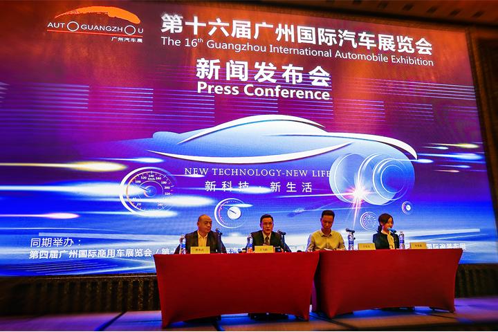 视频直击:第十六届广州国际汽车展新闻发布会