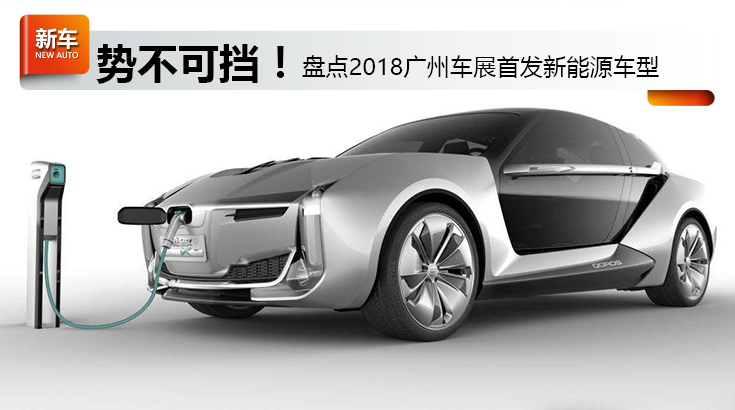 大剧透 2018广州国际车展新能源车型首发揭秘