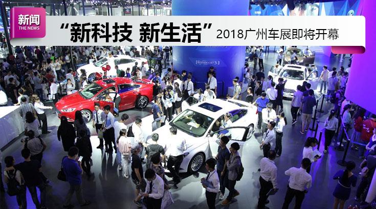 """秉承""""新科技 新生活""""理念 2018广州车展即将开幕"""