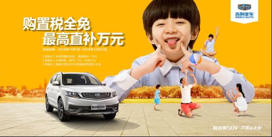 8万元级SUV放大招 新远景SUV购置税全免
