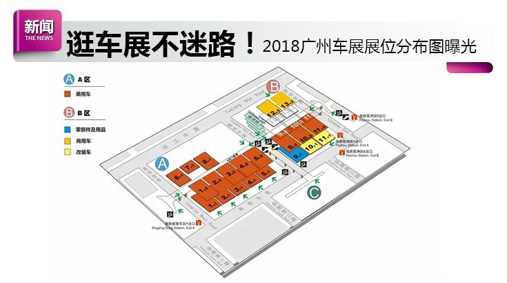 赶紧收藏:2018广州车展展位分布图曝光