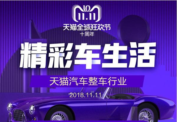 天猫官宣 双11汽车行业英雄榜