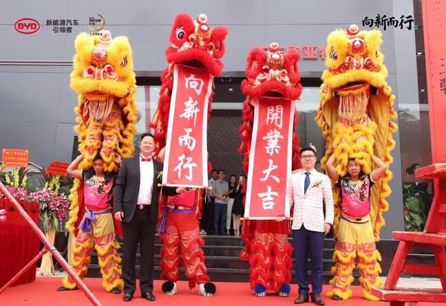 比亚迪华南首家全新旗舰店 广东欧亚特店正式开业
