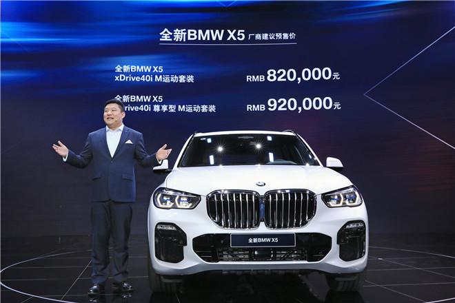 全新BMW X5领衔 宝马集团在广州车展全面展示创新实力