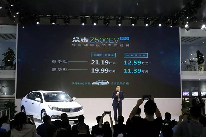 众泰汽车Z500EV Pro首发上市 强势出击广州车展