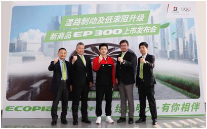 助力绿色升级普利司通ECOPIA绿歌伴系列产品EP300全新上市