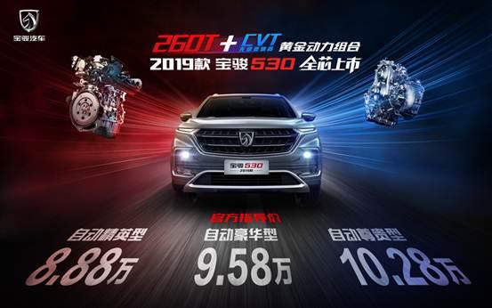 动力提升CVT加持 2019款宝骏530芯动上市