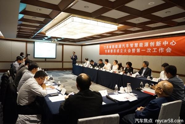 江苏省新能源汽车智慧能源创新中心专委会成立