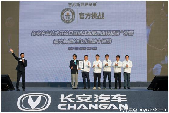 自动驾驶技术发展里程碑,长安书写国产智能汽车新篇章!