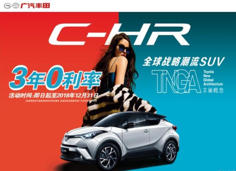 丰田全球战略潮流SUV-C-HR 14.48万起