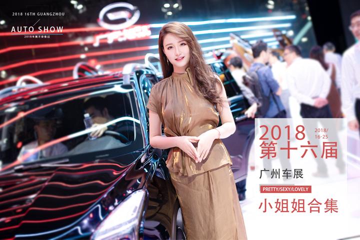 圣贤时刻到了!实拍2018广州车展美女大合集!