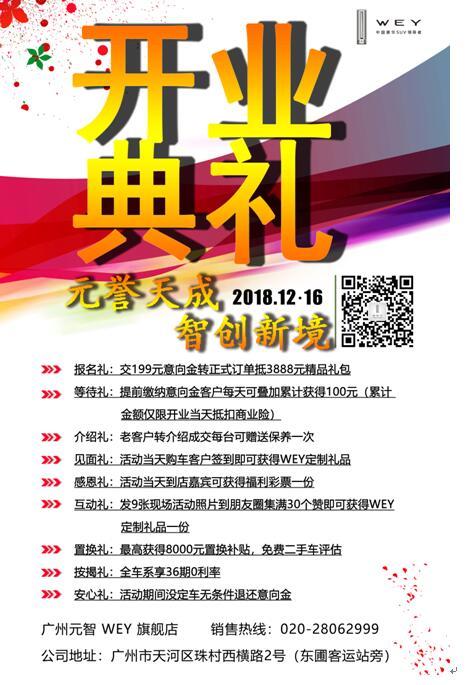 共赢WEY来12月16日广州元智WEY旗舰店盛大开业