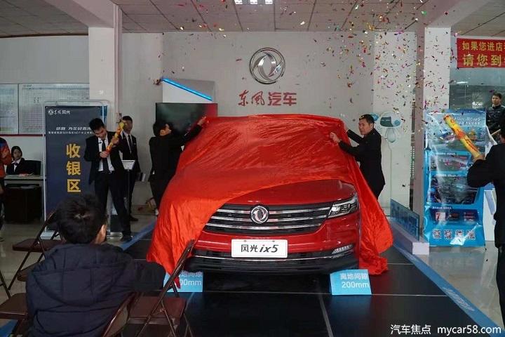 智能轿跑新SUV风光ix5广州上市抢购会圆满落幕