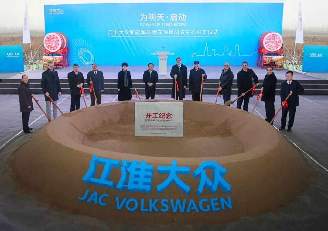 江淮大众新能源乘用车项目研发中心正式开工建设