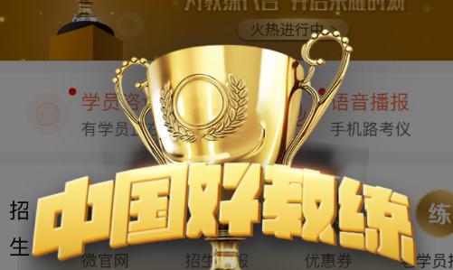 驾培行业奥斯卡 《中国好教练》评选结果出炉 原来好教练就在我们身边