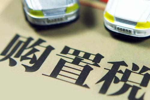 车辆购置税法公布:税率仍为10% 明确五类车辆可免税