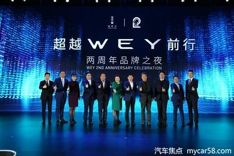 WEY品牌2周年庆典.jpg