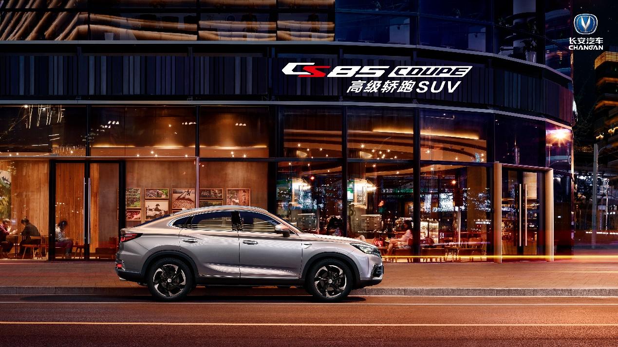 蓝鲸2.0T/爱信8AT加持 14.99万起低调价格 CS85 COUPE预售掀起高级轿跑SUV风潮