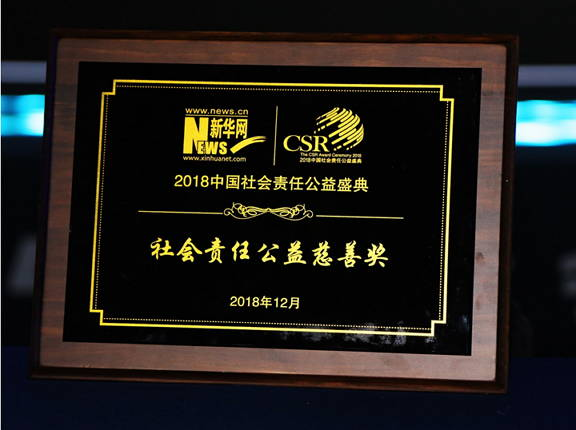 积极践行企业社会责任,中国一汽2018年荣获十余项大奖