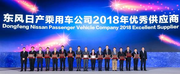"""普利司通荣获东风日产""""2018年优秀供应商""""称号"""