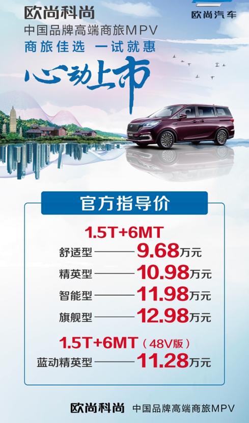 真正买得起的高端,欧尚科尚售价9.68-12.98万心动上市