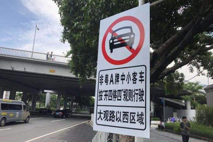 广东车主请注意:今起非粤A牌车辆最长可在广州连开21天!