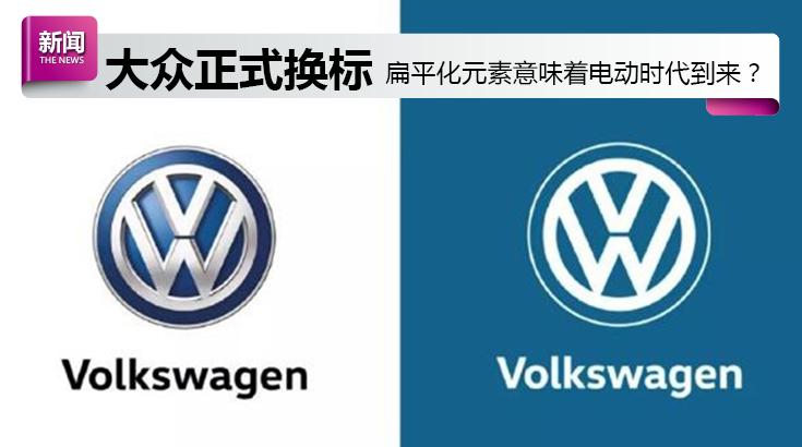大众汽车正式换标,扁平化元素意味着电动时代的到来?
