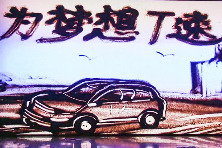 为梦想T速 瑞风S4梦想之旅东莞站  沙画时刻