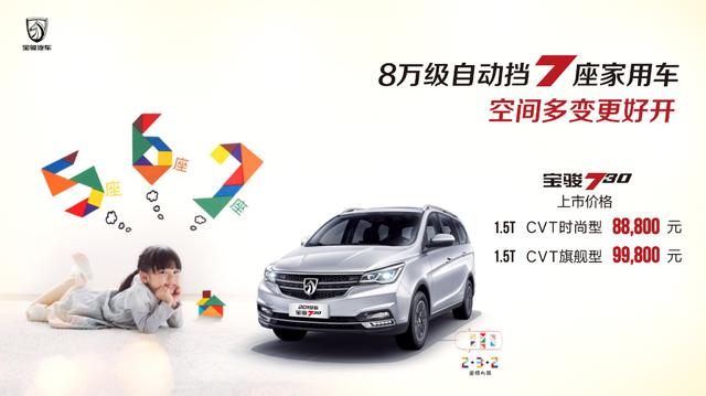 """售8.88万元起 搭载全新动力系统 2019款宝骏730CVT版全""""芯""""上市"""