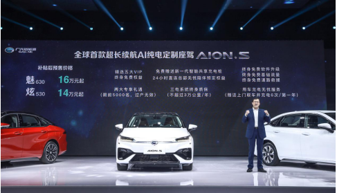 630km超长续航 广汽新能源Aion S 14万元起震撼预售
