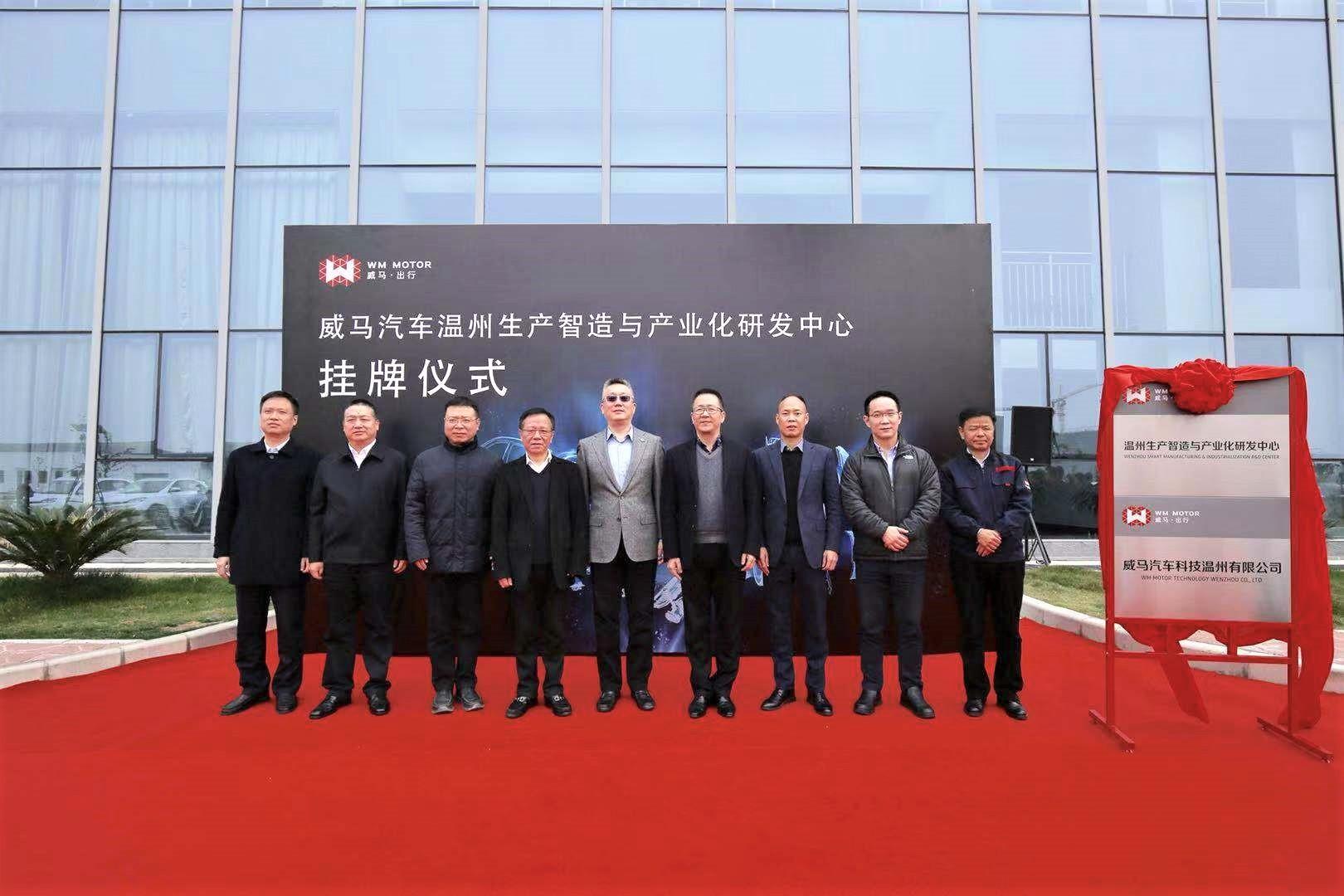 威马汽车温州生产智造与产业化研发中心正式成立 加速技术及智造升级
