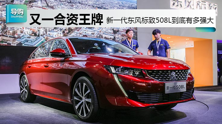 又一合资王牌,新一代东风标致508L强大的不止颜值!
