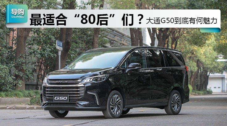 """这车最适合""""80后""""?上汽大通G50到底有何魅力!"""