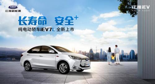 江淮iEV7L陆续到店 新车将于近日上市