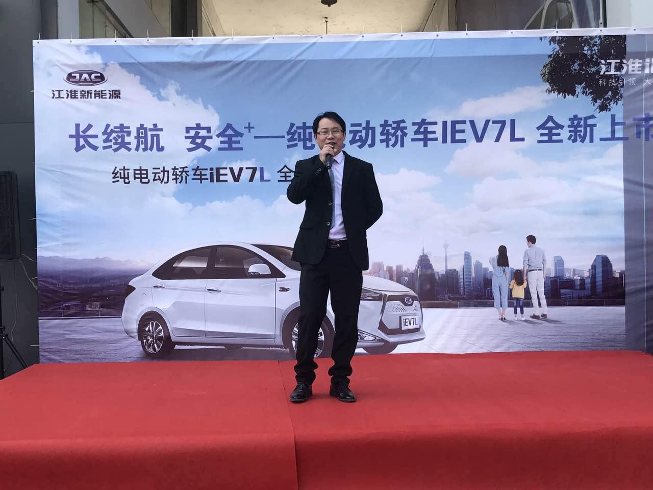 江淮新能源7L杭州和悦店正式上市
