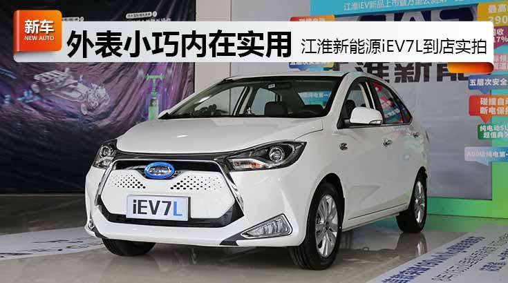 江淮新能源,iEV7L,实拍,电动