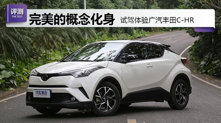广汽丰田,广汽C-HR,测评,试驾,SUV