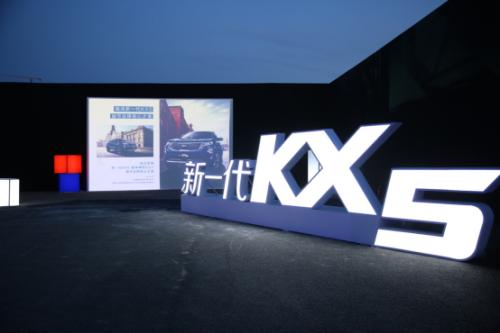 售价15.48万—18.18万 东风悦达起亚新一代KX5惊艳上市  诚意而至
