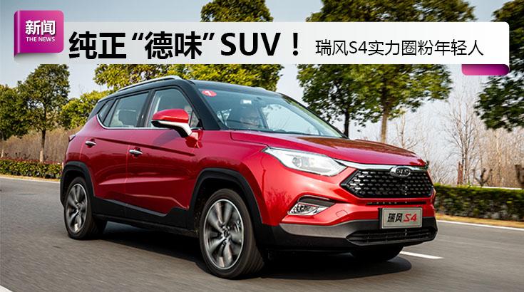 江淮汽车,瑞风S4,SUV,自主品牌