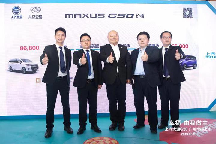 幸福由我做主 上汽大通MAXUS G50广州站区域上市 视频回顾