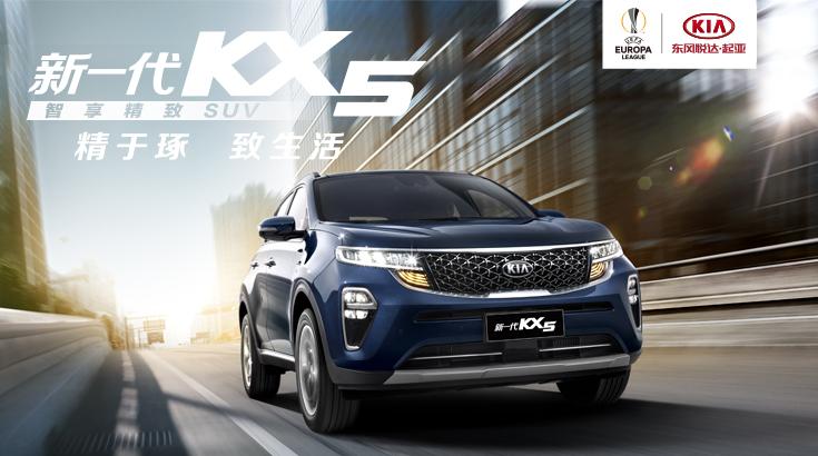 售价15.48万—18.18万 东风悦达起亚新一代KX5惊艳上市,汽车焦点,汽车资讯,汽车评测,汽车导购,汽车专题