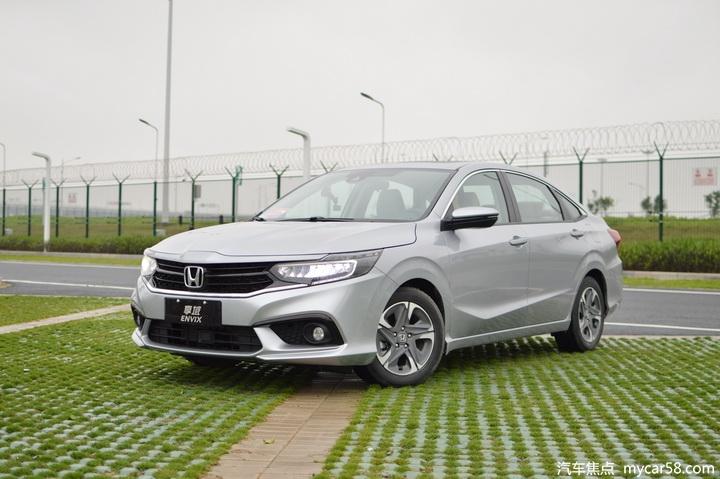 紧凑型轿车市场再添强将,东风本田享域即将上市