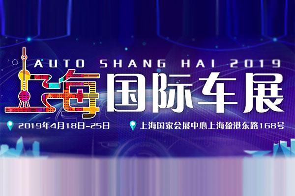 共创•美好生活 第十八届上海国际汽车工业展览会,汽车焦点网,汽车导购,汽车测评,汽车新闻,汽车专题,新车推荐