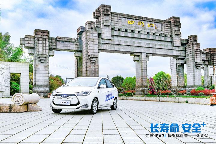 长寿命 安全+江淮iEV7L试驾体验营—余姚站预热视频
